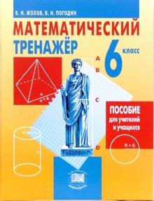 Тренажёр по математике 5 класс скачать
